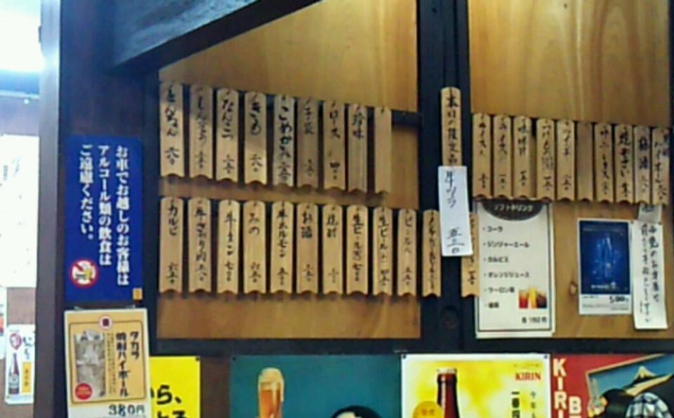 minato_menu