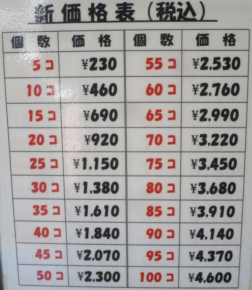 tako3_price